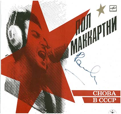 PAUL McCARTNEYが「CHOBA B CCCP」サイン